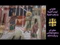 تراتيل أرثوذكسية - Greek Orthodox Hymns