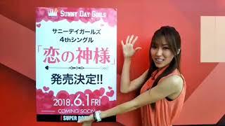 Sunny Day Girls 4th Single 2018.6.1(Fri)「 恋 の 神様 」発売決定! 【 鳳 ゆま 】 https://youtu.be/y48WZ1cPXys.