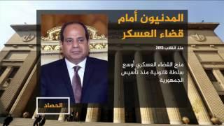 مصر.. تاريخ طويل من المحاكمات العسكرية