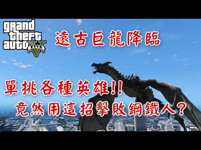 【RHung】GTA5 遠古巨龍降臨 竟然用這招擊敗鋼鐵人!★