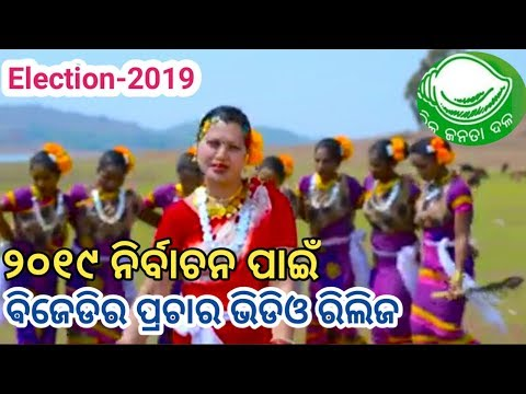 ୨୦୧୯ ନିର୍ଵାଚନ ପାଇଁ ବିଜେଡିର ନିର୍ଵାଚନୀ ଗୀତ || Election Song Of BJD For 2019 Election ||