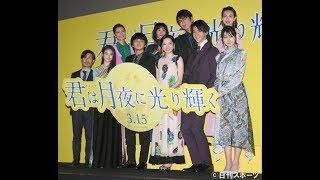 女優永野芽郁(19)、俳優北村匠海(21)主演の映画「君は月夜に光り輝...