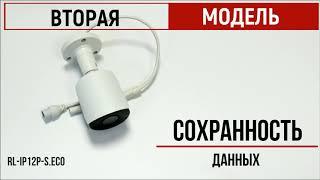 Новинки IP-камер RedLine.ECO