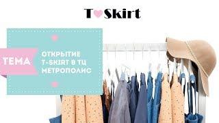 "Открытие T-Skirt в ТЦ ""Метрополис"""