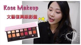 Rose Makeup 文藝復興眼影盤妝容分享(全妝) || BessChu