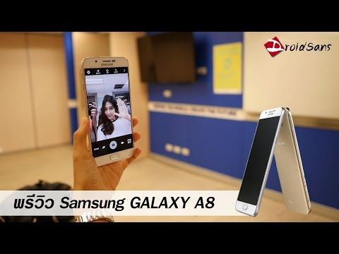 Preview : พรีวิว Samsung Galaxy A8