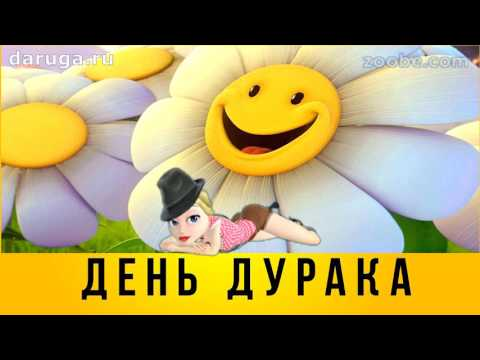 Шуточное поздравление с днем дурака 1 апреля  прикольные видео в день смеха первого апреля - Как поздравить с Днем Рождения