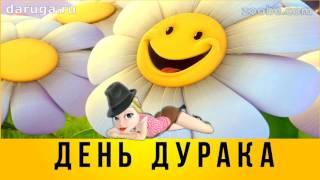 Шуточное поздравление с днем дурака 1 апреля  прикольные видео в день смеха первого апреля