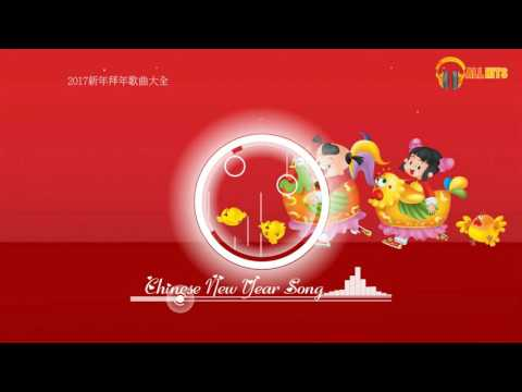 CNY ♪ Chinese happy new year song 2017 💎 2017新年拜年歌曲大全