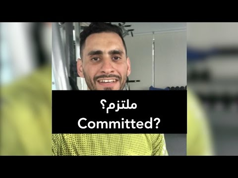 Committed? 😊 ملتزم؟