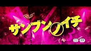 『ドロップ』『漫才ギャング』の品川ヒロシ監督最新作 騙し合いの一発逆...