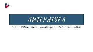 9 класс - Литература - А.С. Грибоедов. Комедия
