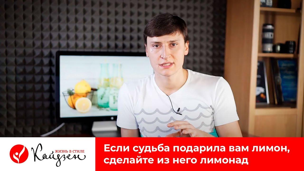 Евгений Попов | Если судьба подарила вам лимон, сделайте из него лимонад | Жизнь в стиле КАЙДЗЕН