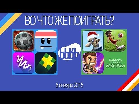 ВоЧтоЖеПоиграть!? #0040 - Еженедельный Обзор Игр на Android и iOS