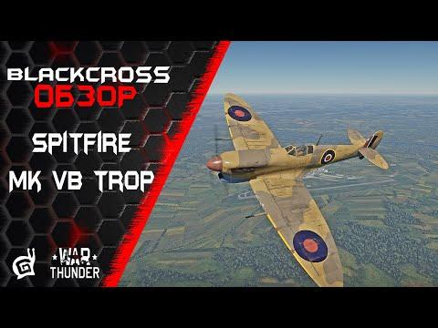 Spitfire Mk Vb Trop | Доработали напильником | War Thunder