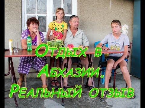 Абхазия, отзывы. Реальный отзыв об отдыхе в Абхазии. Бюджетный гостевой  дом в Сухуме