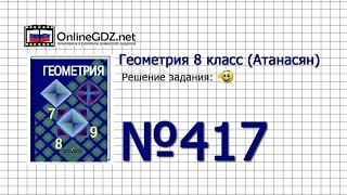 Задание № 417 — Геометрия 8 класс (Атанасян)
