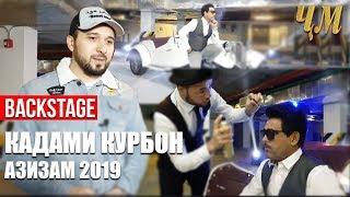 Backstage Qadami Qurbon | Как снимали клип Кадами Курбона