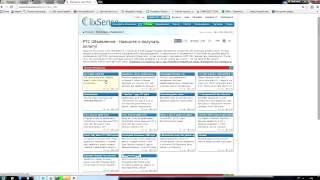 ClixSense Надежный американский букс с разными заданиями для заработка в Интернет без вложений