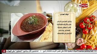 المطبخ - فوائد العدس - 29 يناير 2019 مع الشيف أسماء مسلم