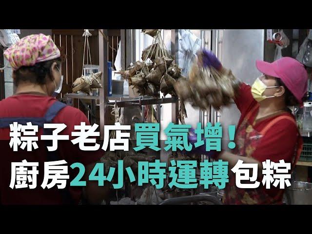 粽子老店買氣增!廚房24小時運轉包粽【央廣新聞】