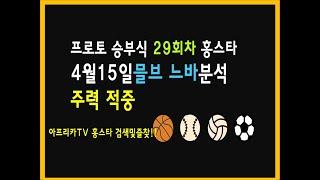 21 4월15일 홍스타 프로토 승부식 29회차 믈브 느바 MLB NBA 분석