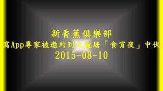 新香蕉俱樂部 寫App專家被邀約到九龍塘「食宵夜」中伏 thumbnail