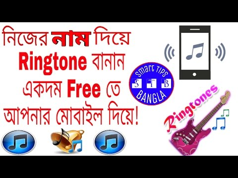 আপনার নাম দিয়ে RINGTONE বনান FREE তে[How To Make Own Name Ringtone Free]