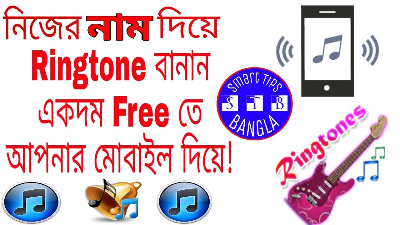 Bangla mp3 gojol ringtone