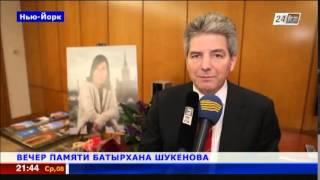 Сын Батырхана Шукенова принял участие в вечере памяти отца в Нью-Йорке