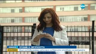 Нова разкри търговия с верните отговори на матурите - Новините на Нова (20.05.2015г.)