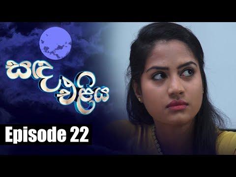 Sanda Eliya - සඳ එළිය Episode 22 | 18 - 04 - 2018 | Siyatha TV