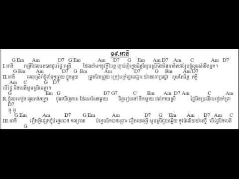 ani by Sinn Si Samouth Guitar Song chords Khmer Chords Sinsisamuth ...