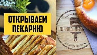 Вебинар по франшизе Перша пекарня(, 2018-05-22T10:21:56.000Z)