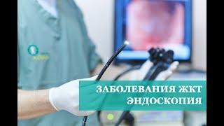 Заболевания ЖКТ. Лечение