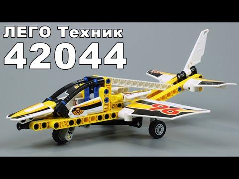 Обзор ЛЕГО Техник 42044 Самолет пилотажной группы (новинка 2016)  - Review LEGO Technic  42044