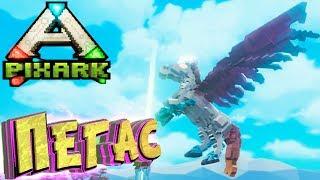 Приручаем ПЕГАСА - PixArk Выживание в АРК Майнкрафт #6