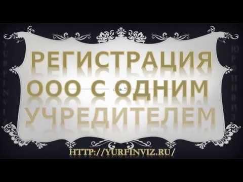 Регистрация ООО с одним учредителем