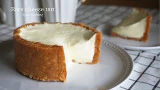 [材料4つ・ゼラチンなし] オーブンなし!レアチーズタルト作り方 No oven Rare cheese tart 레어 치즈 타르트