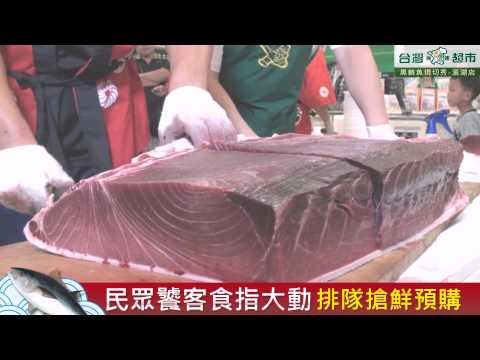 20140607台灣楓康超市 黑鮪魚現切秀 溪湖店