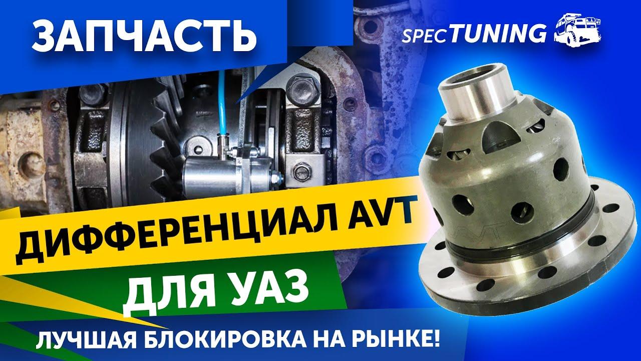 "Дифференциал ""AVT"" на УАЗ и их преимущества!!"