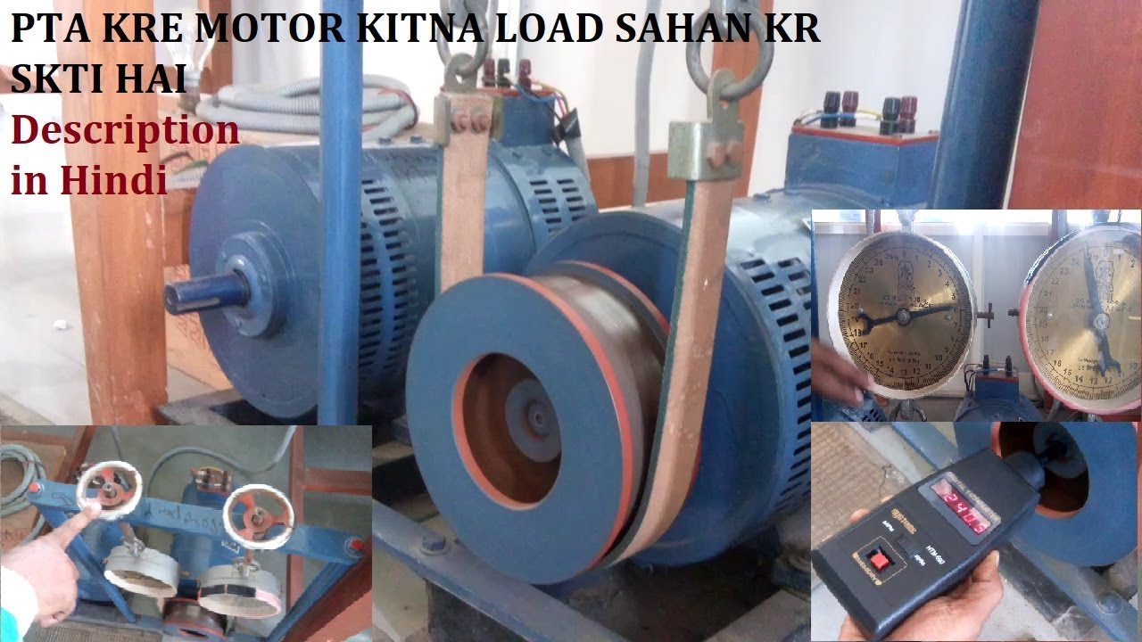 Load Test On Dc Shunt Motor Description In Hindi Youtube Wiring Diagram