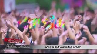 Pasanga 2 to be Released on December 4th 2015 - Video in Dinamalar