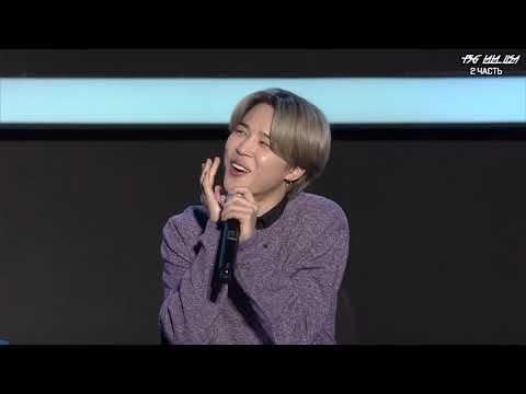 [RUS SUB][Рус.саб] Всемирная пресс-конференция BTS 'MAP OF THE SOUL : 7' (2 часть)