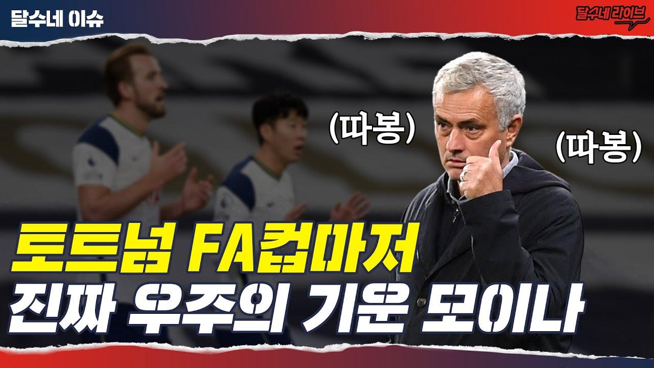 토트넘 FA컵 사상 최대 격차 8부팀 상대 [달수네 라이브]