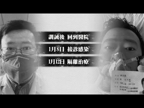 Coronavirus: comment le Parti communiste chinois a interdit la liberté d'expression