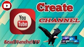 كيفية إنشاء قناة يوتيوب || آزاد Panchei التلفزيون