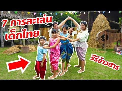 บรีแอนน่า   7 การละเล่นเด็กไทยโบราณ แต่งชุดไทยที่บ้านควาย สนุกสุดๆ เที่ยวสพรรณบุรี