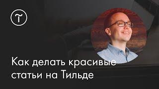 Мастер-класс «Как делать красивые статьи на Тильде» | 23.06.2018