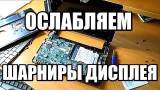 Как ослабить петли дисплея на нетбуке Acer Aspire One/ ремонт/обслуживание ноутбука(, 2016-06-06T18:54:46.000Z)